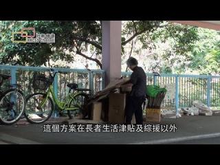 Embedded thumbnail for 退保制度應全民受惠 經濟方案如翻版綜援